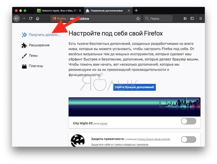 Как включить темный режим в Firefox с помощью темной темы