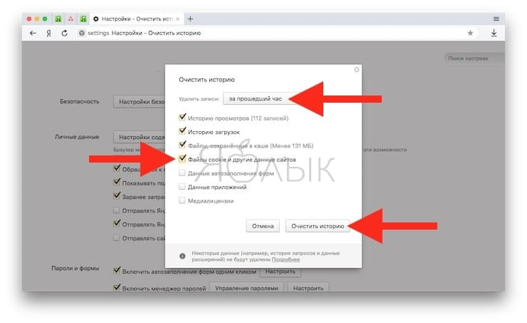 Как удалить куки в Яндекс.Браузере