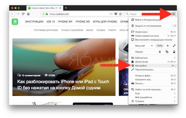Как удалить файлы cookie в браузере Mozilla Firefox