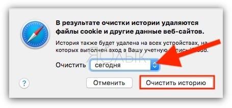 Как удалить файлы куки в браузере Opera
