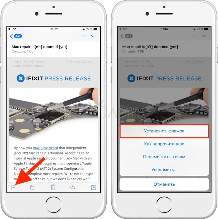 Как поставить «флажок» в приложении Почта на iPhone и iPad?