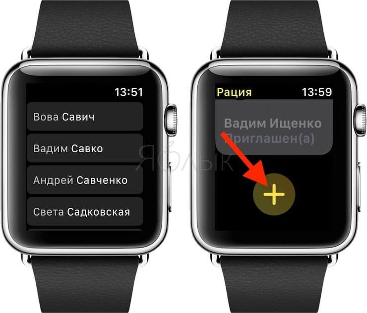 Как добавить пользователя в приложение Рация на Apple Watch