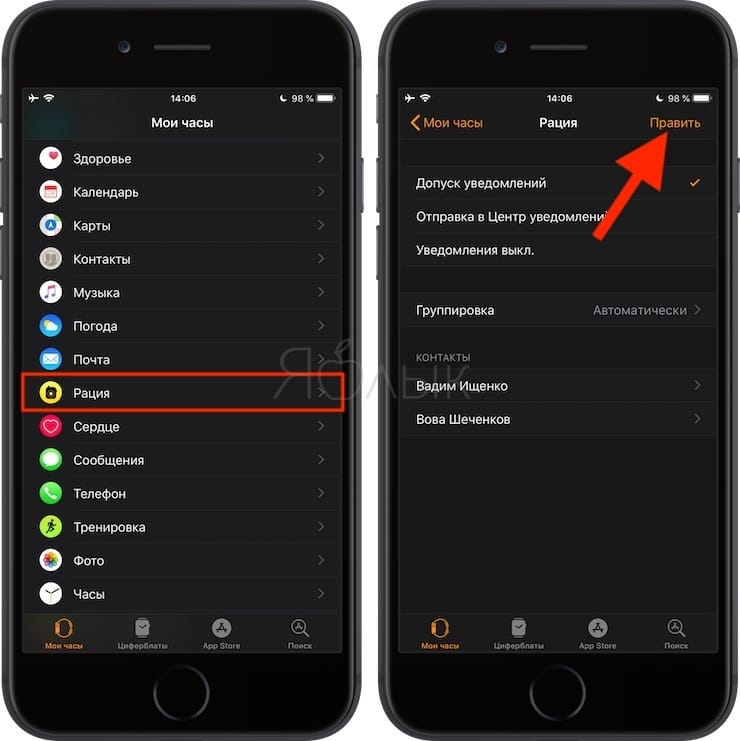 Как удалить пользователя из приложения Рация на Apple Watch