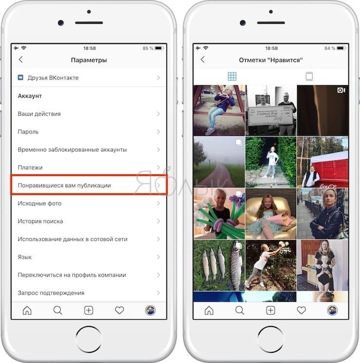 Как просматривать публикации, которым вы поставили «лайк» в Инстаграм