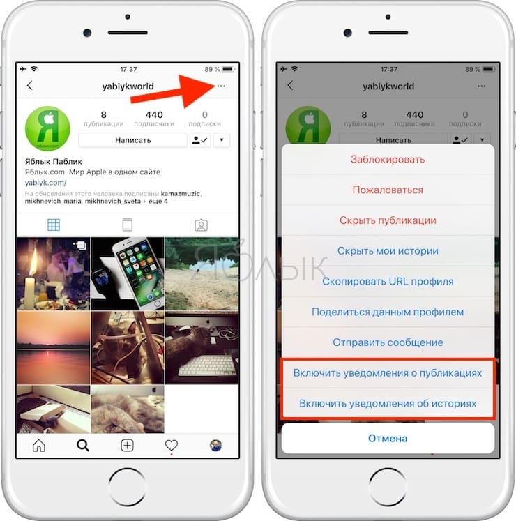 Как включить в Instagram уведомления о новых постах / историях от выборочных пользователей