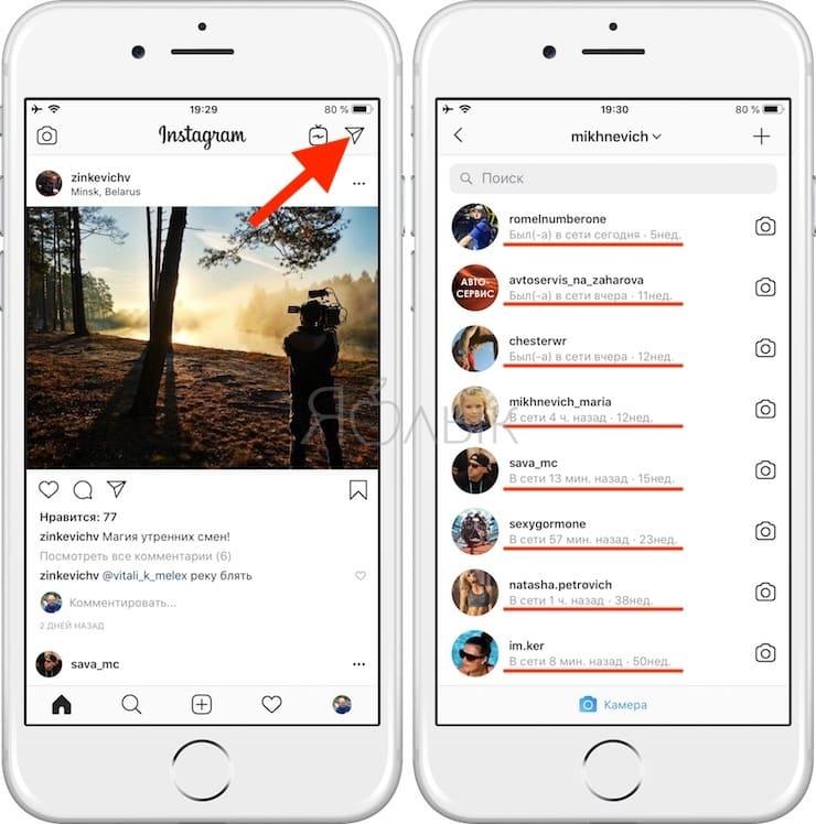 Как узнать, когда интересующий вас человек в последний раз был онлайн в Instagram