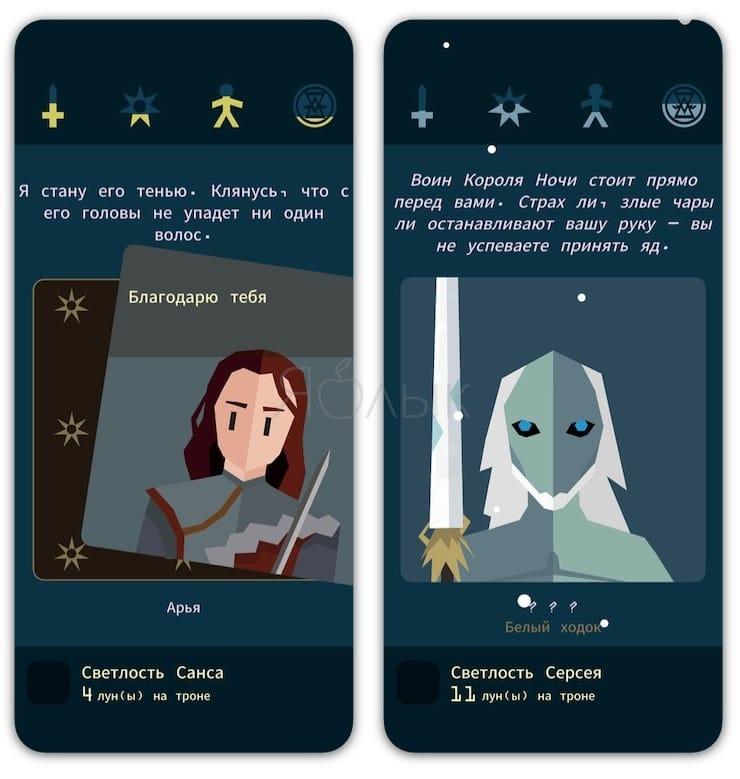 Игра Reigns: Game of Thrones для iPhone и iPad
