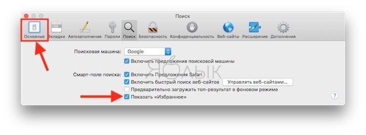Как просматривать закладки «Избранного» в окне Smart Search