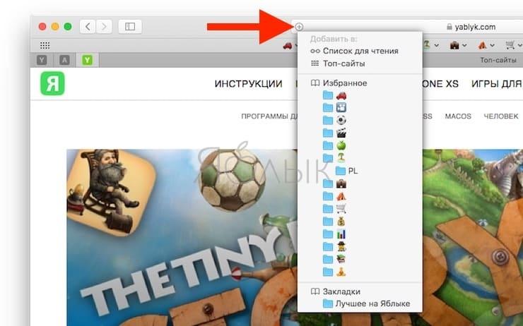 Как добавлять закладки в Safari на Mac