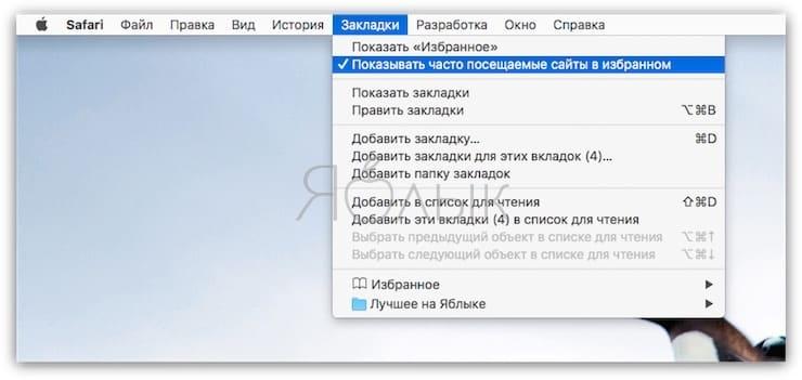 Как отобразить / скрыть часто посещаемые сайты в «Избранном» на новой вкладке / окне