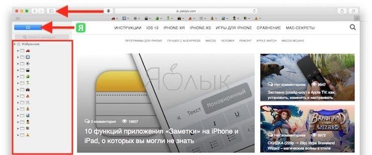 Как открыть боковое меню Закладок на Mac