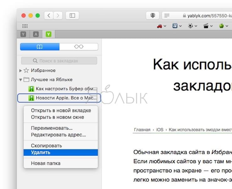 Как удалить закладки в Safari на Mac