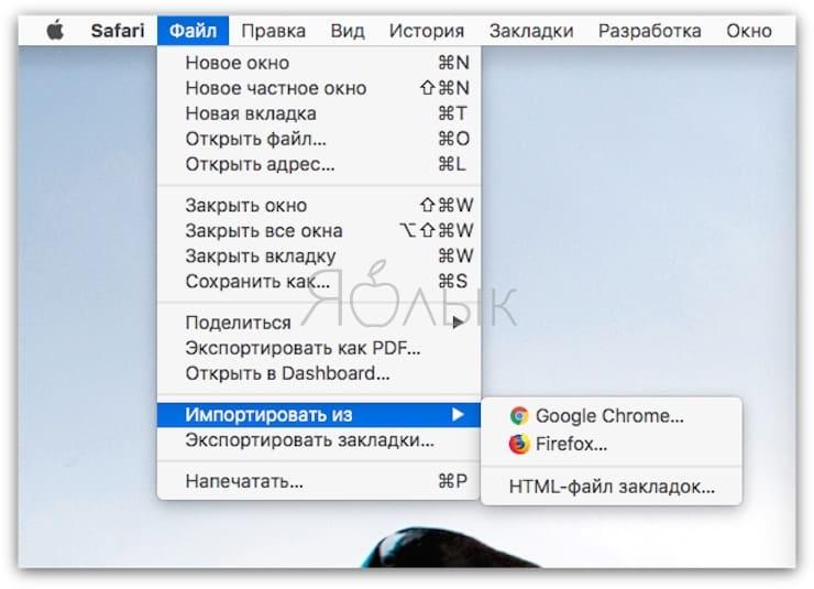 Как импортировать закладки в Safari из Chrome или Firefox