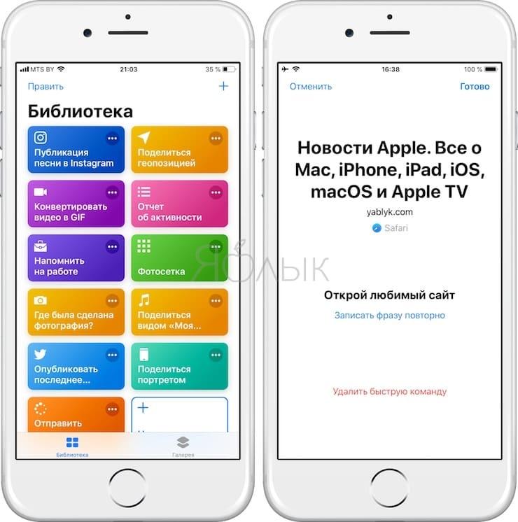 Что такое «Команды» (Shortcuts) в iOS и для чего это нужно?