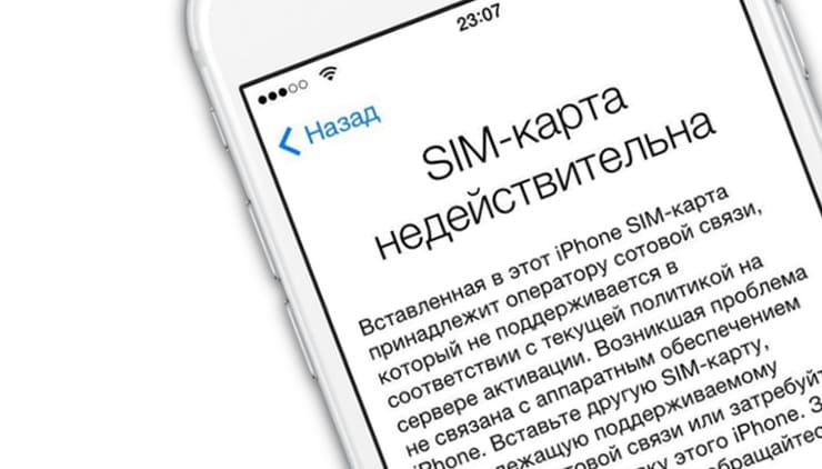 Ошибка «SIM-карта недействительна» в iPhone при активации