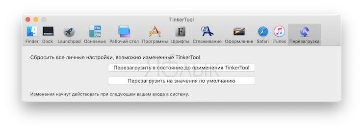 Как детально настроить macOS без Терминала