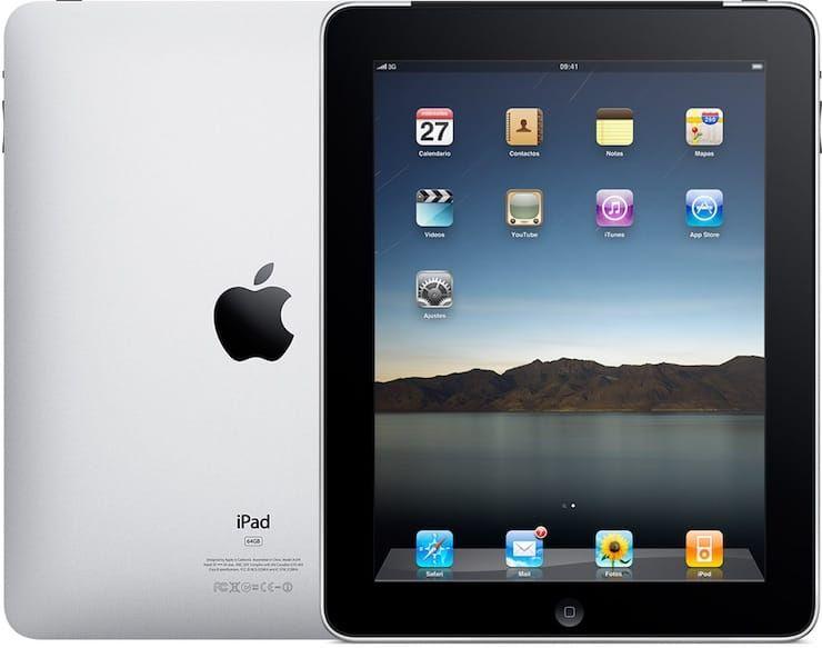 Первый iPad (2010 год)