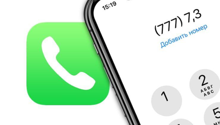 Как позвонить с iPhone на добавочный номер, набрав его сразу