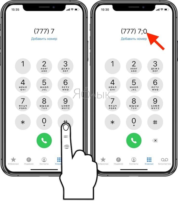 Как сразу набрать добавочный номер на iPhone