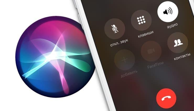 Как звонить по громкой связи при помощи Siri на iPhone и iPad