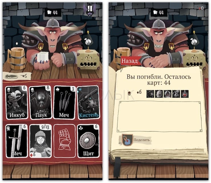 Card Game Card Crawl for iPhone and iPad