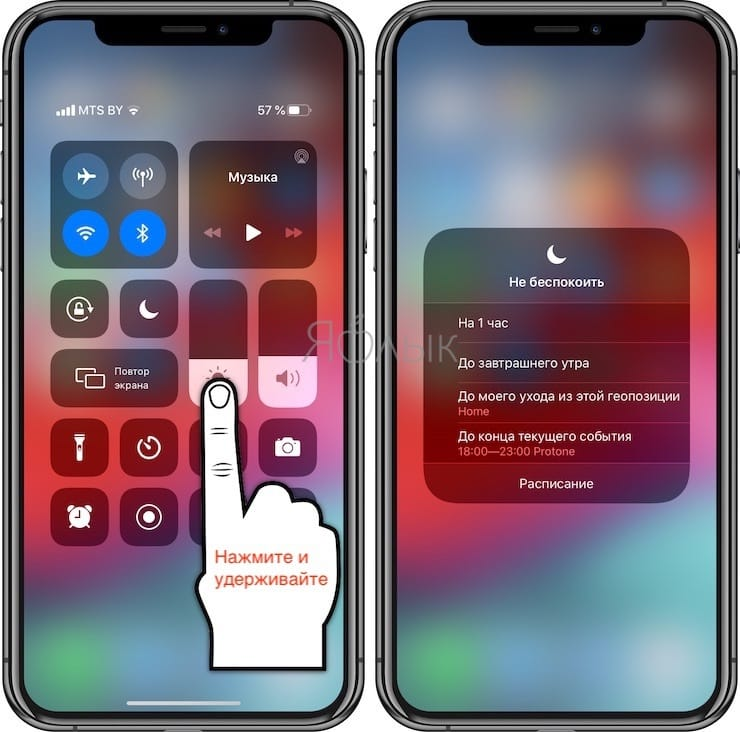 Как временно включать режим Не беспокоить из Пункта управления на iPhone и iPad