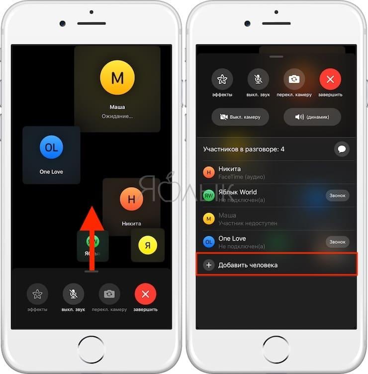 Как создать групповой аудио или видео звонокFaceTime на iPhone или iPad