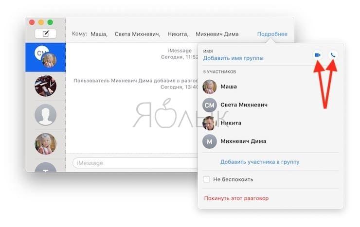 Как создать групповой аудио или видео звонокFaceTime на Mac