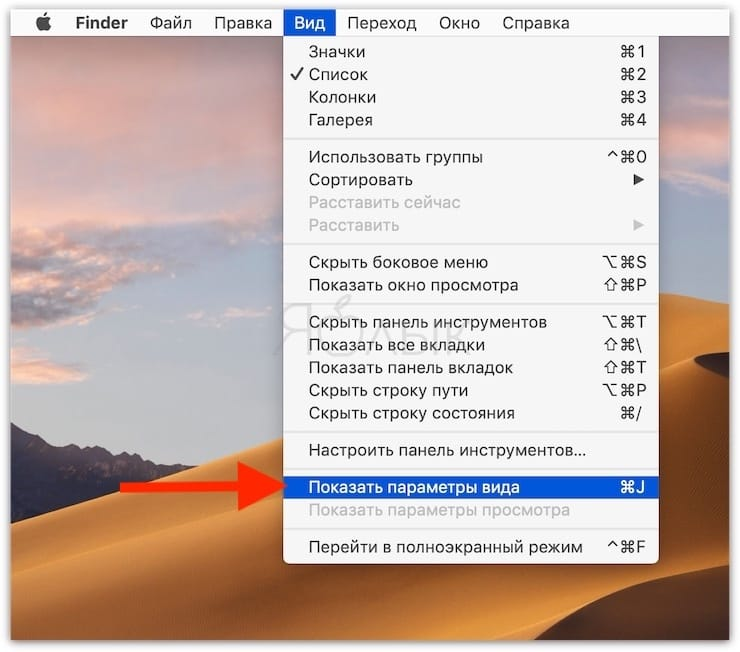 Параметры вида Finder на Mac