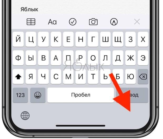 Как включить \ отключить иконку микрофона на виртуальной клавиатуре iPhone