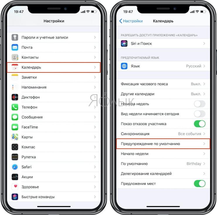 Как правильно настраивать Напоминания в Календаре iPhone или iPad