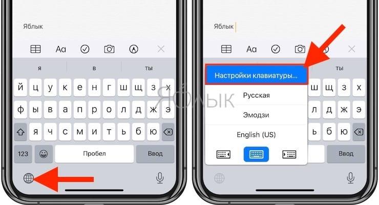 Как отключить подсказки (предиктивный набор) на клавиатуре iPhone или iPad