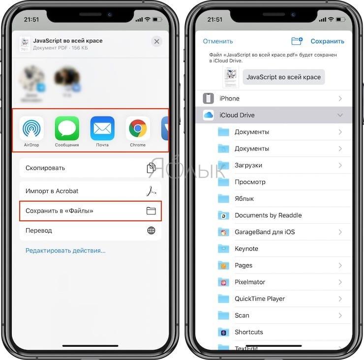 Как сохранить письмо Email в формате PDF на iPhone и iPad