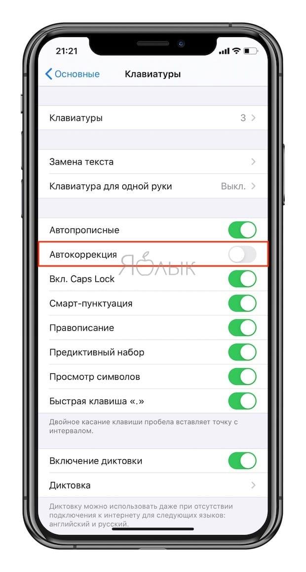 Как отключить Т9 (автокоррекцию) на айфоне или айпаде