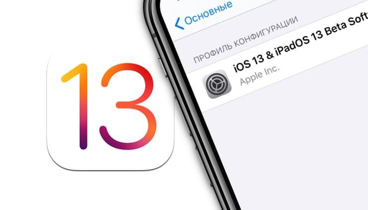 Как отключить получение обновлений iOS 13 бета