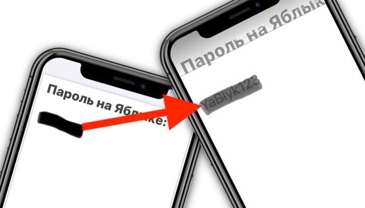 Как правильно заштриховывать секретные данные на скриншотах в iPhone, чтобы их нельзя было увидеть