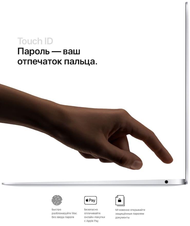 Touch ID в MacBook Air