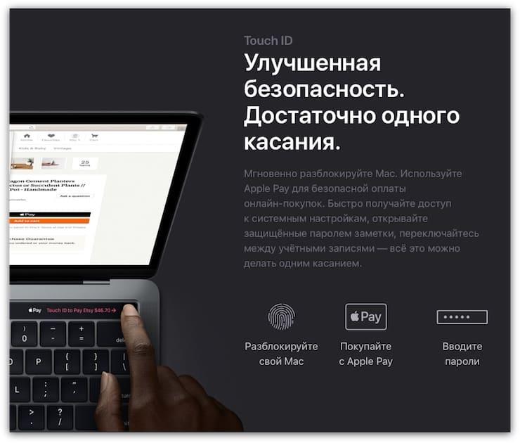 Touch ID в ноутбуках Apple
