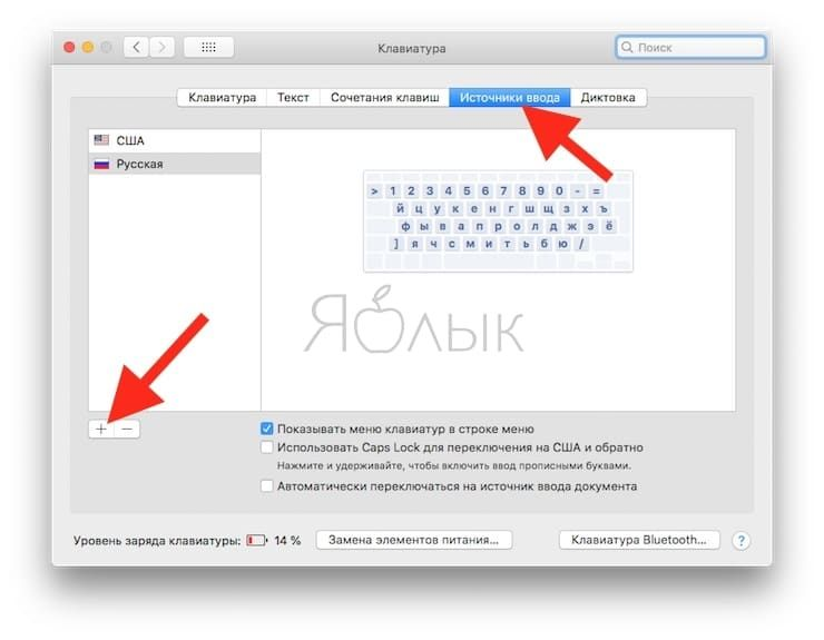 Настройки Клавиатуры на Mac