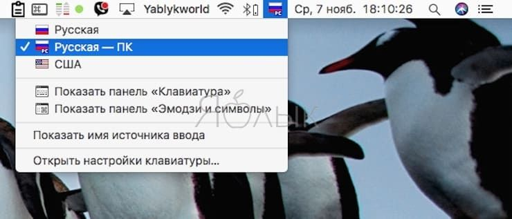 Как поставитьточку и запятую на клавиатуре Mac (macOS)