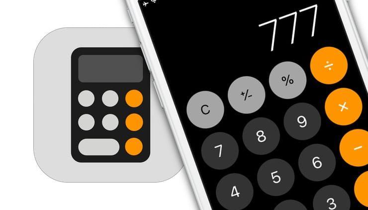 Как считать проценты на Айфоне