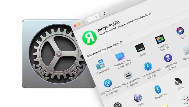 системные настройки в macOS