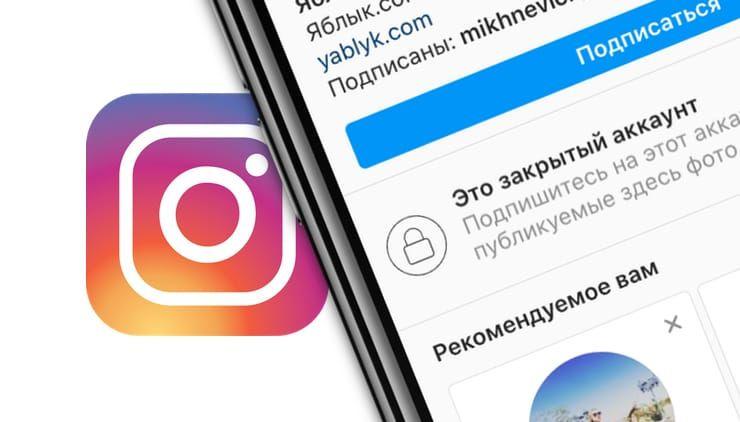 Закрытый профиль в Instagram: для чего нужен и как сделать