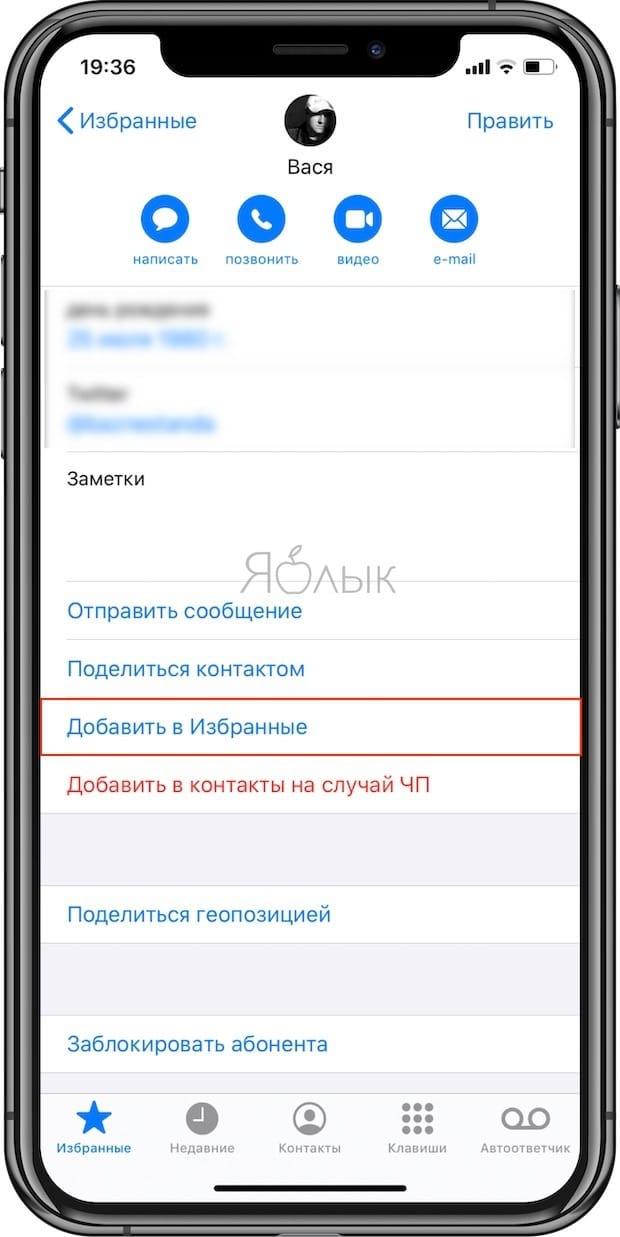 Как настроитьизбранные контакты в приложении «Телефон»