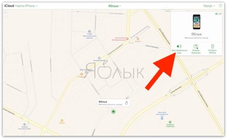 Как быстро найти потерянный iPhone, iPad или Mac не открывая программу Найти iPhone