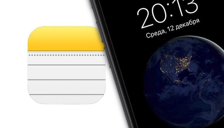 Как быстро открыть (добавить) Заметку на iPhone или iPad с заблокированного экрана