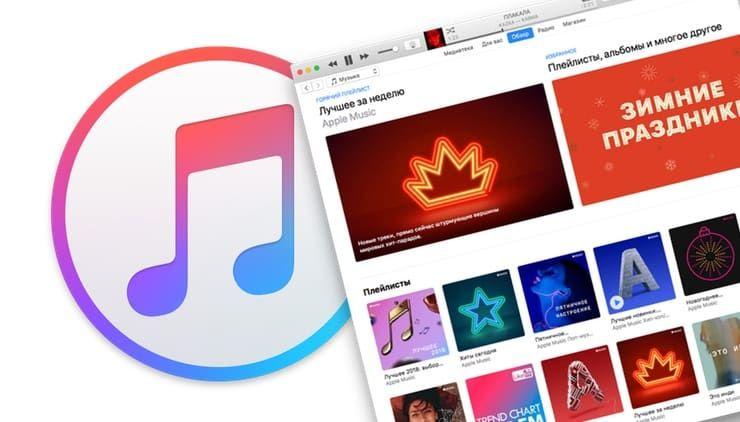 Как слушать Apple Music на компьютере Windows или Mac: 2 способа