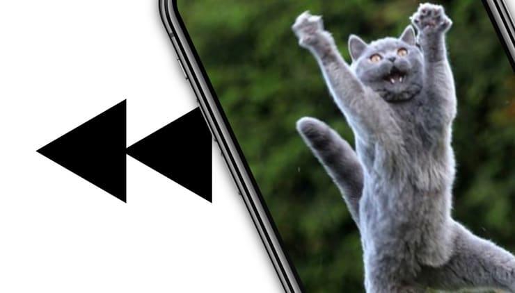 Обратная съемка на iPhone, или как снимать видео «задом наперед»