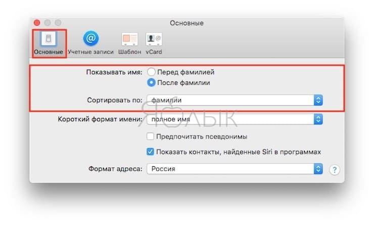 Сортировка контактов на Mac (имя, фамилия или фамилия, имя)