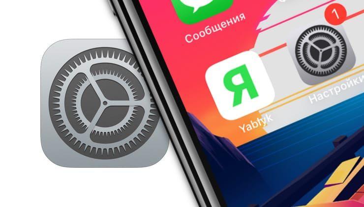Как удалить обновление iOS, загруженное (загружаемое) на iPhone